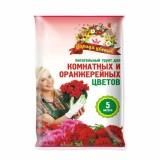 Грунт пит. для комнатных и оранжерейных цветов «Царица цветов» 5л
